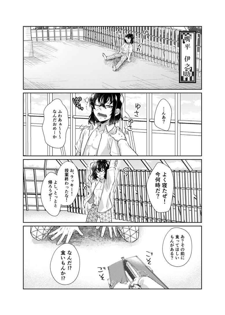 小説 夢 つの きめ 刃