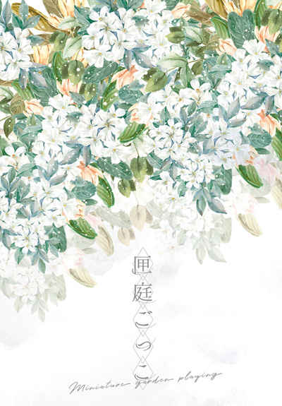 匣庭ごっこ [嘘つきなアザレア(藤乃桜雪)] 蒼穹のファフナー