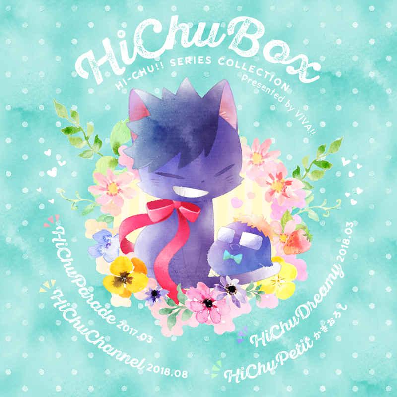 HiChuBox【同人誌ver.】