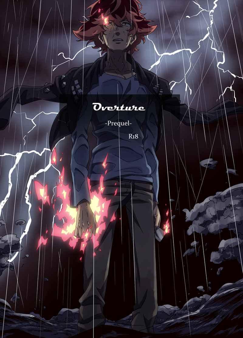 Overture -Prequel- [牛刺(すー)] プロメア