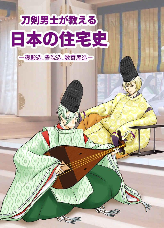 刀剣男士が教える 日本の住宅史 [上月屋(上月)] 刀剣乱舞