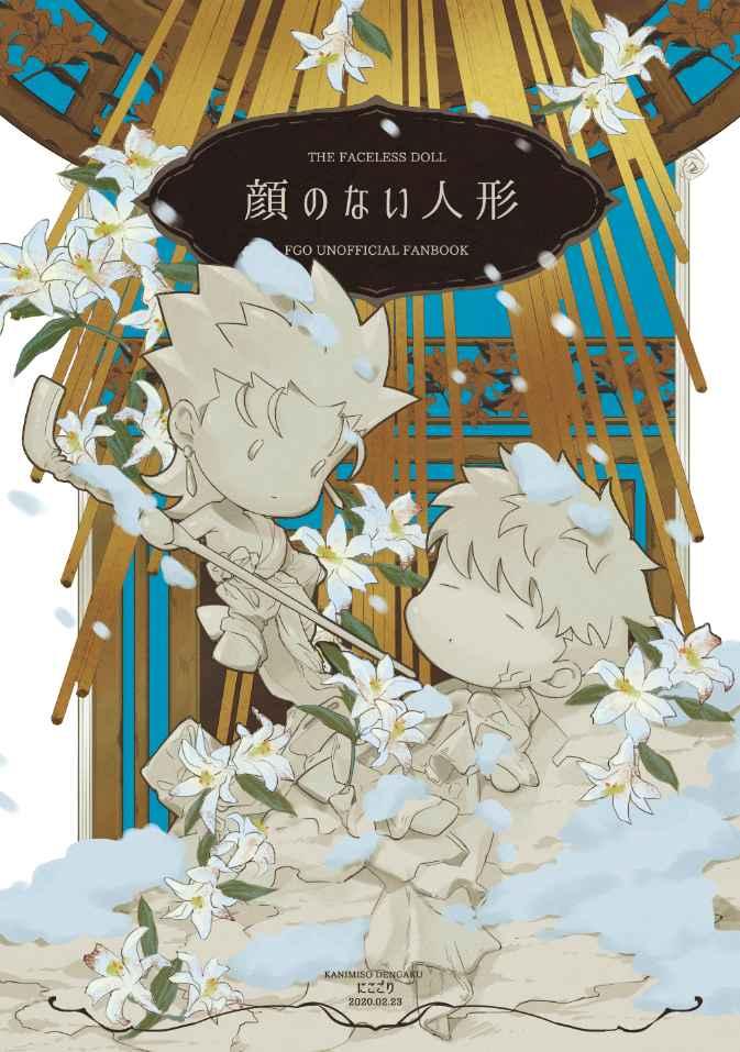 顔のない人形 [カニ味噌田楽(にこごり)] Fate/Grand Order