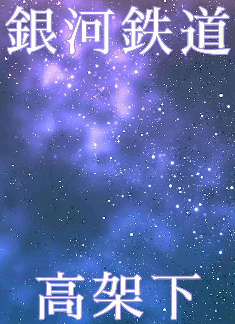 銀河鉄道高架下 [Agave syrup(有機甘味)] Fate/Grand Order
