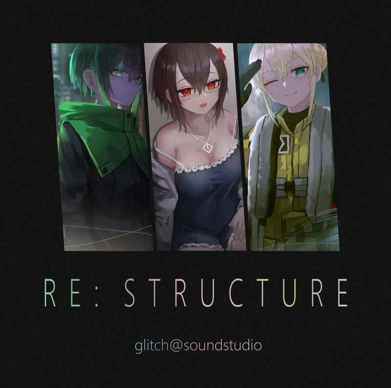 RE:STRUCTURE [glitch@SoundStudio(glitch)] オリジナル