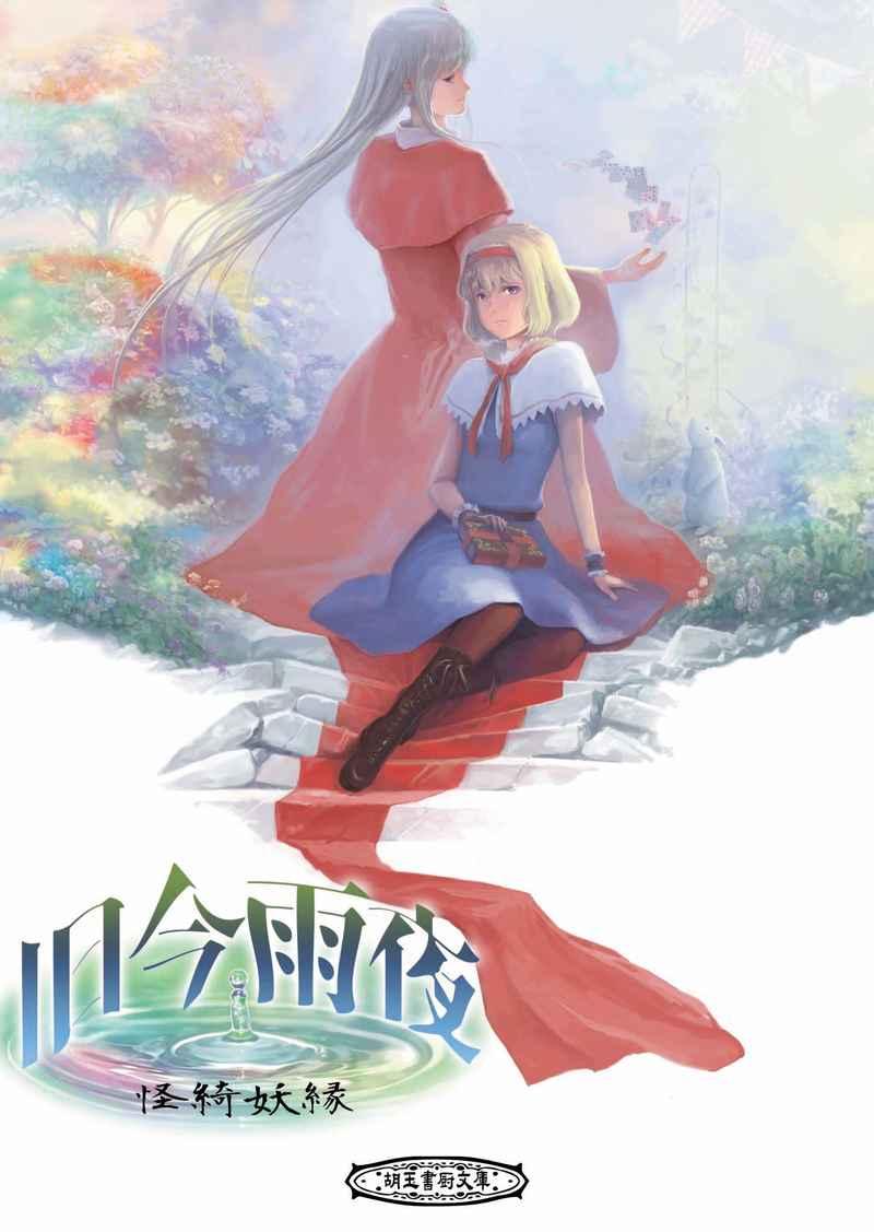 旧今雨夜~怪綺妖縁~ [胡玉書厨(胡玉)] 東方Project
