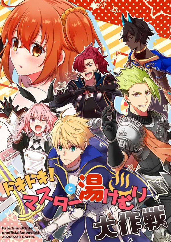 ドキドキ!マスターと湯けむり大作戦 [Goccia.(春雨しずく)] Fate/Grand Order