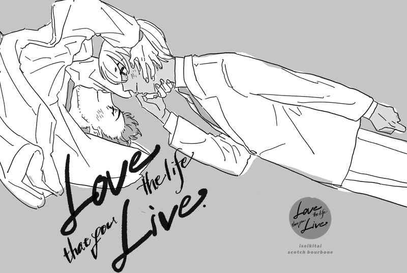 Love the life that you Live [伊勢行きたい(い)] 名探偵コナン