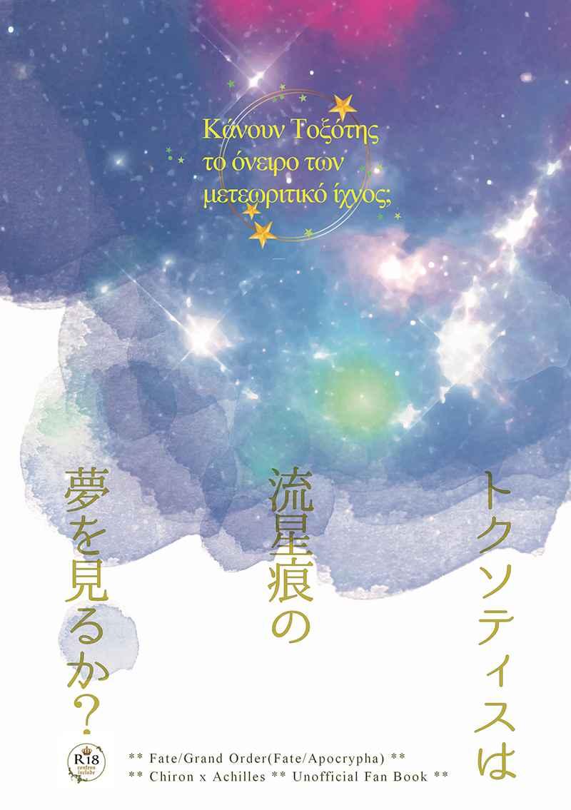 トクソティスは流星痕の夢を見るか? [猫は天使に恋をする。(結城聖耶)] Fate/Grand Order
