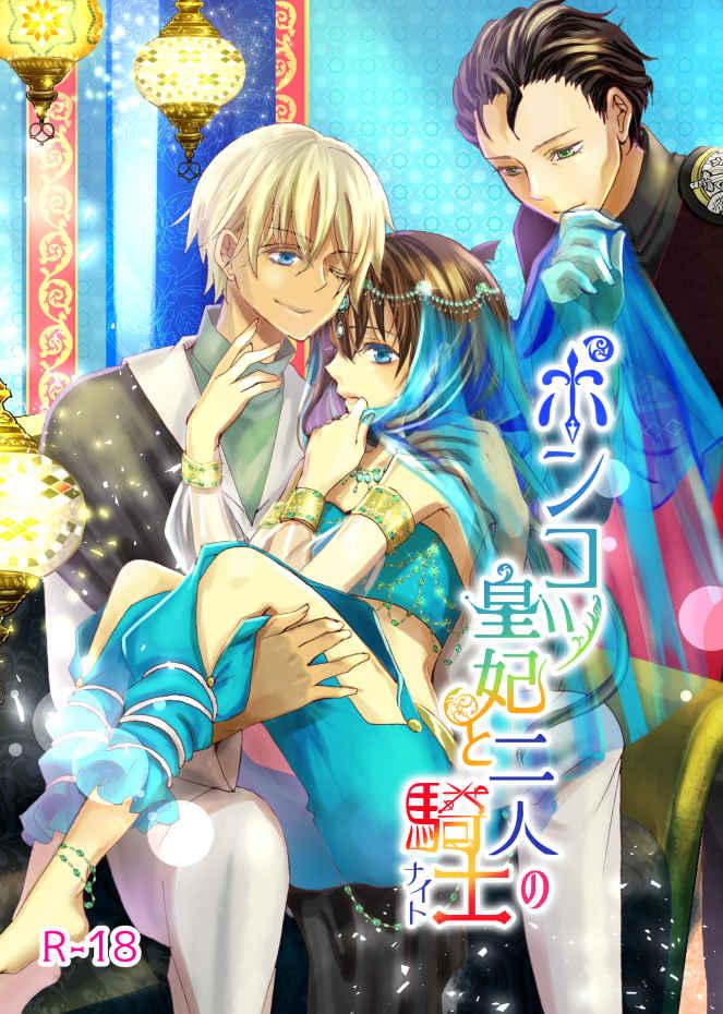 ポンコツ皇妃と二人の騎士(ナイト) [Saphiret Blue(羽月)] 名探偵コナン