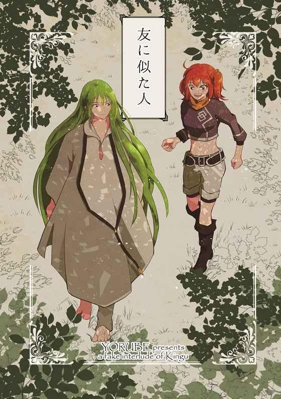 友に似た人 [ヨルベ(ぬか)] Fate/Grand Order
