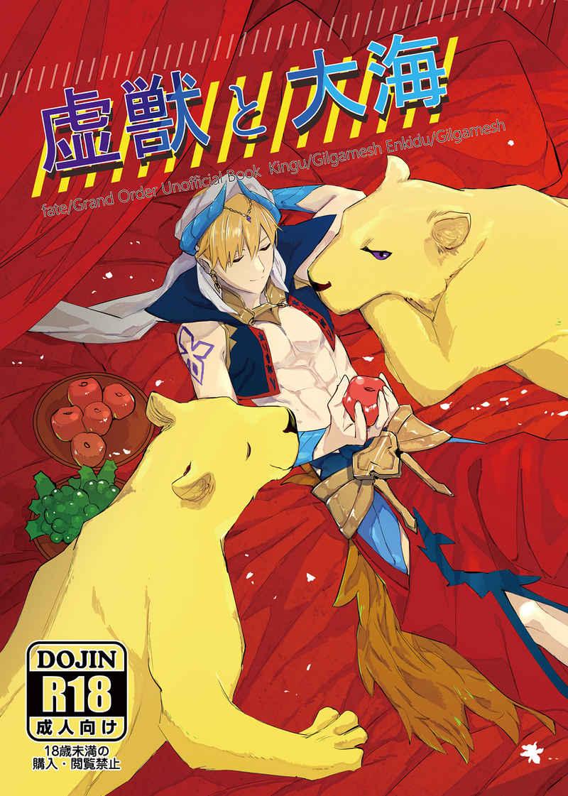 虚獣と大海 [yuu-yuugekisyu(Yuu)] Fate/Grand Order