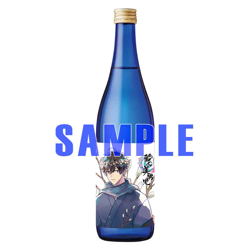 「蔵人美男児」柳種矢(絵 小林スメアゴル)菊池(純米吟醸酒)720ml