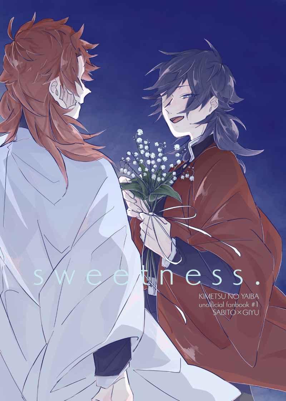 sweetness. [AZURE BLUE.(sorata.)] 鬼滅の刃