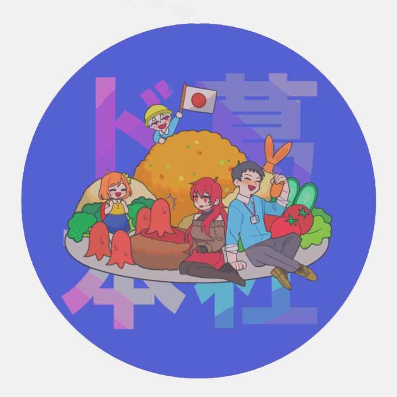 ド葛本社缶バッジ [ふわふわのいぬ(コロンブス)] バーチャルYoutuber