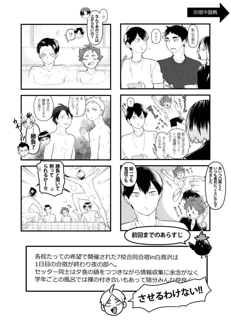 夢 され ハイキュー 小説 愛