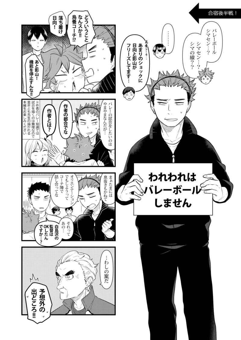 愛 小説 され 夢 ハイキュー