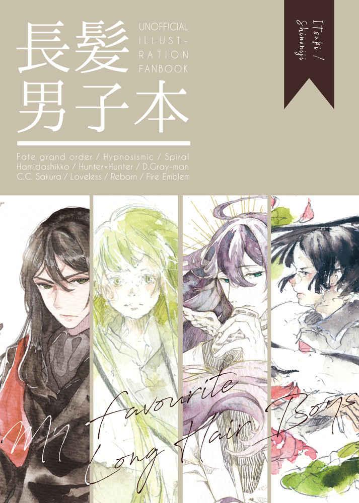 長髪男子本 [自傷癖ノ猫(イツキ戮)] Fate/Grand Order
