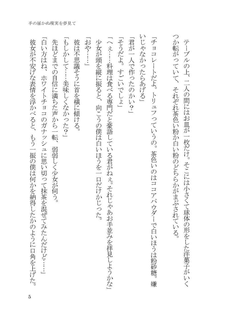 Daydream にっかり青江×女審神者 web短編小説再録 [JeweRium(アイス ...
