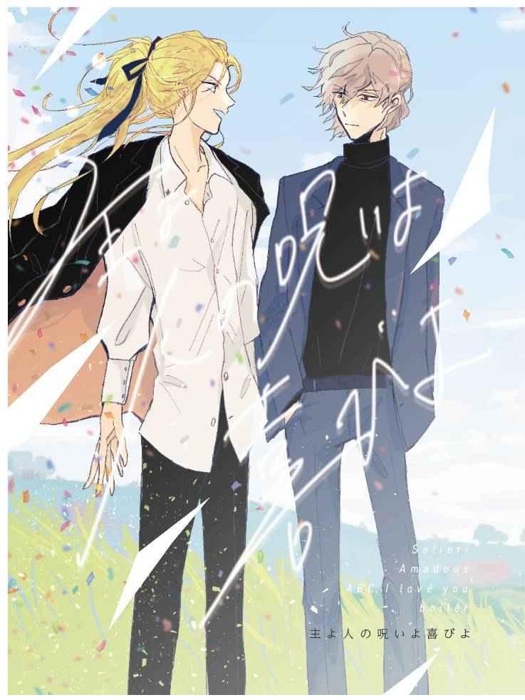 主よ、人の呪いよ、喜びよ [And But Cause I love you(ボイラー)] Fate/Grand Order