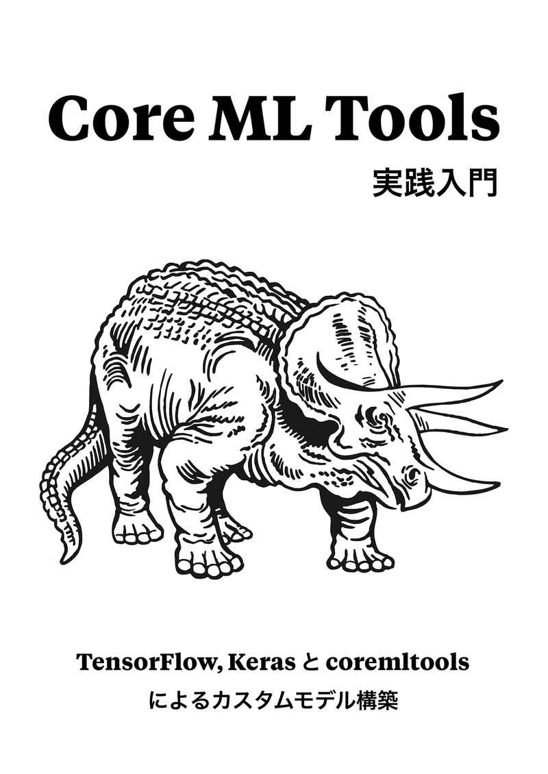 Core ML Tools実践入門