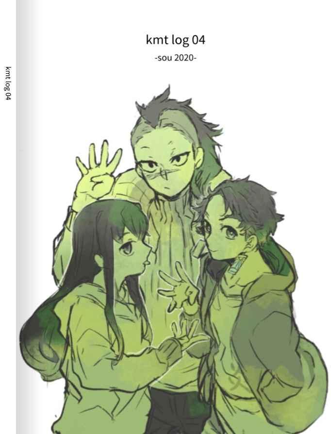 kmt log 04 [先天性不憫!!(蒼)] 鬼滅の刃