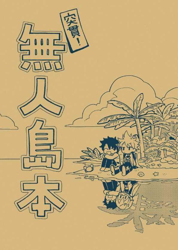 突貫! 無人島本 [最高被占軌道(みちる)] Fate/Grand Order