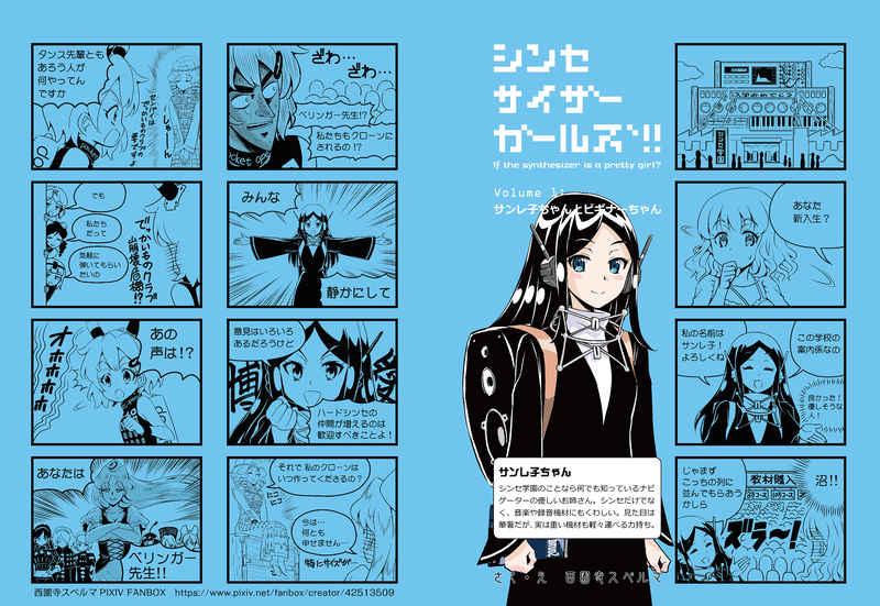 シンセサイザーガールズ!!vol.1 [帝国音楽堂(西園寺スペルマ)] 擬人化