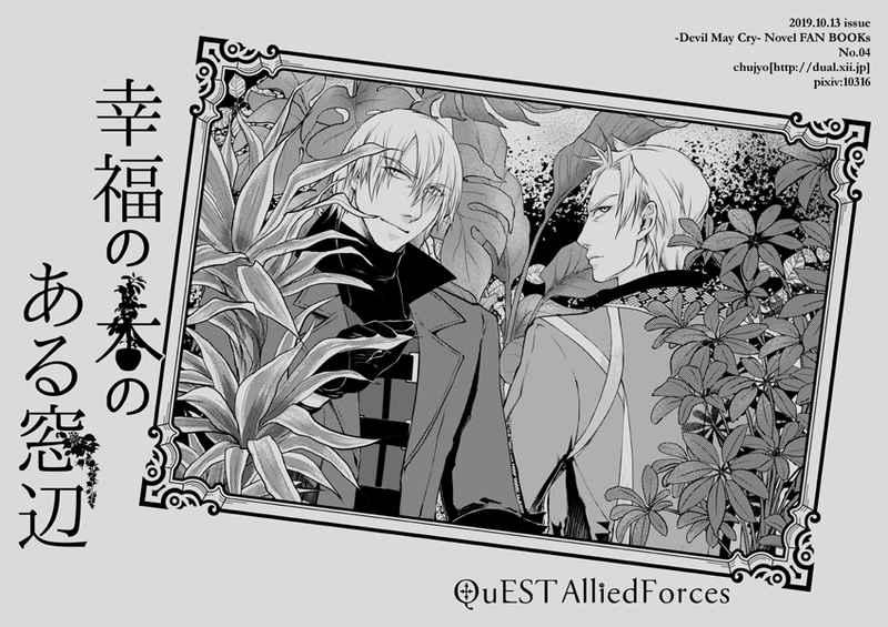 幸福の木のある窓辺 [QuEST AlliedForces(chujyo)] デビルメイクライ