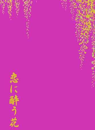 恋に酔う花 [枯ゞ(枯枝)] 刀剣乱舞