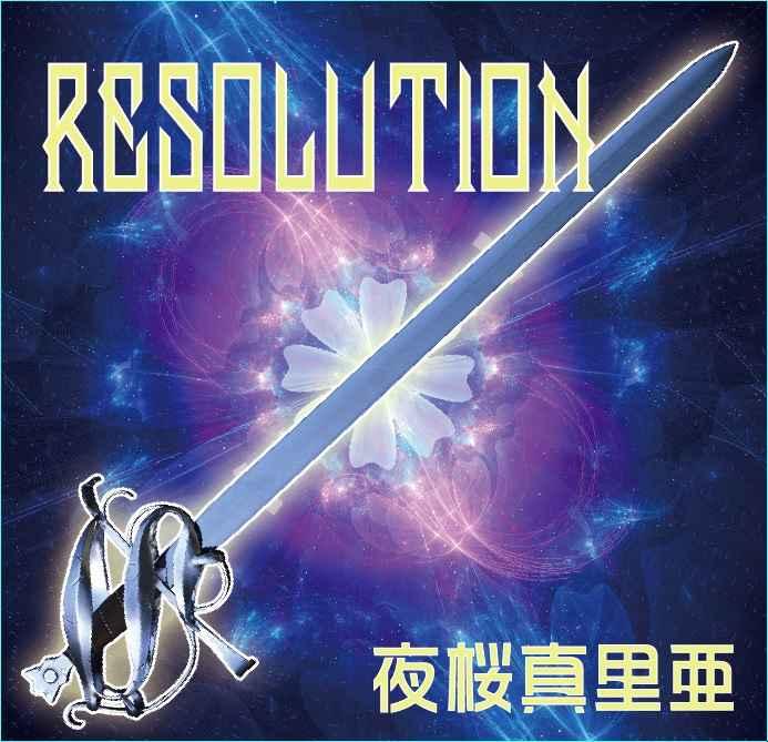 Resolution [よざくら音工房(夜桜真里亜)] オリジナル