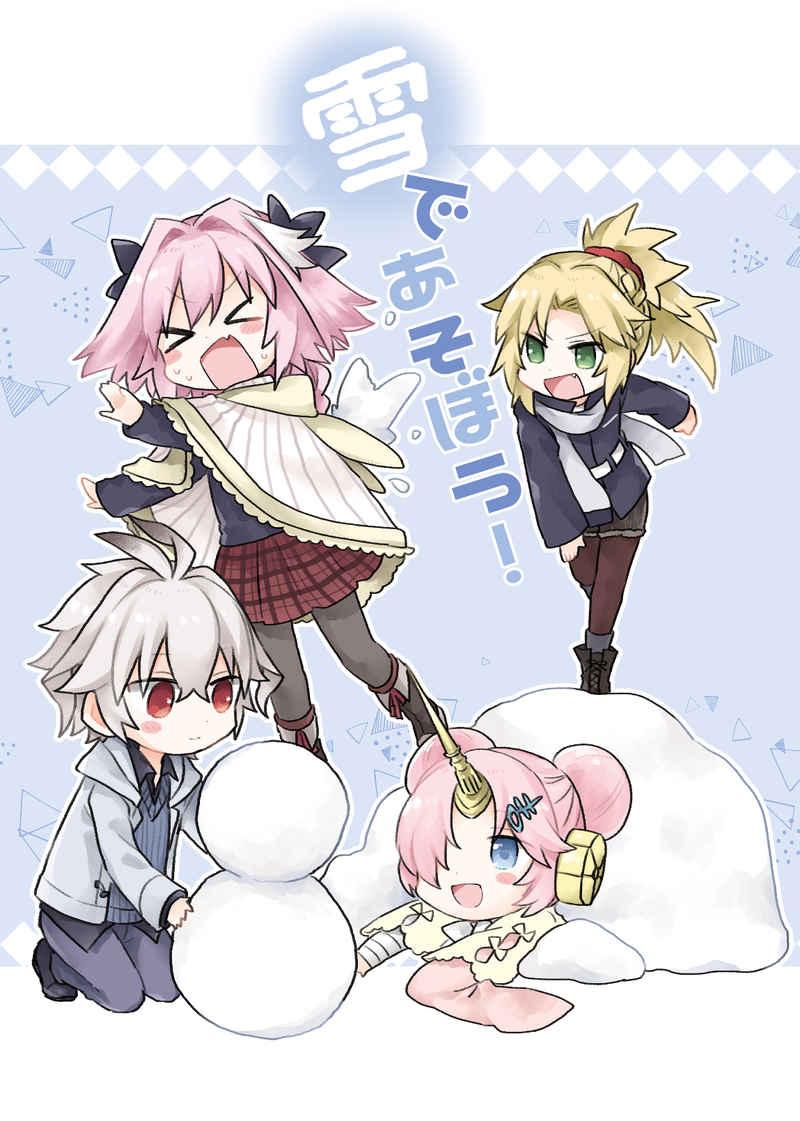 雪であそぼう! [かんきつ堂(ユキモト)] Fate/Grand Order