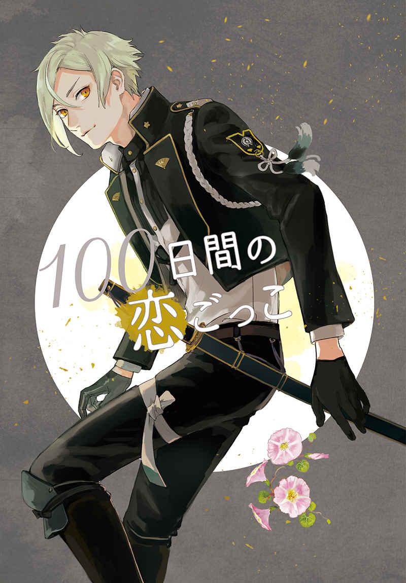 100日間の恋ごっこ(再録総集編) [花語り(ayaya)] 刀剣乱舞