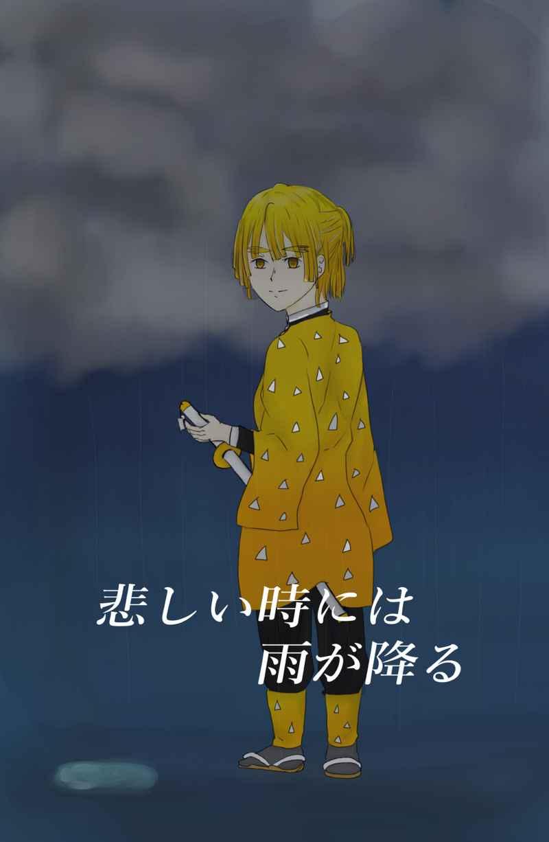 悲しい時には雨が降る [わすれ雪(そうた)] 鬼滅の刃