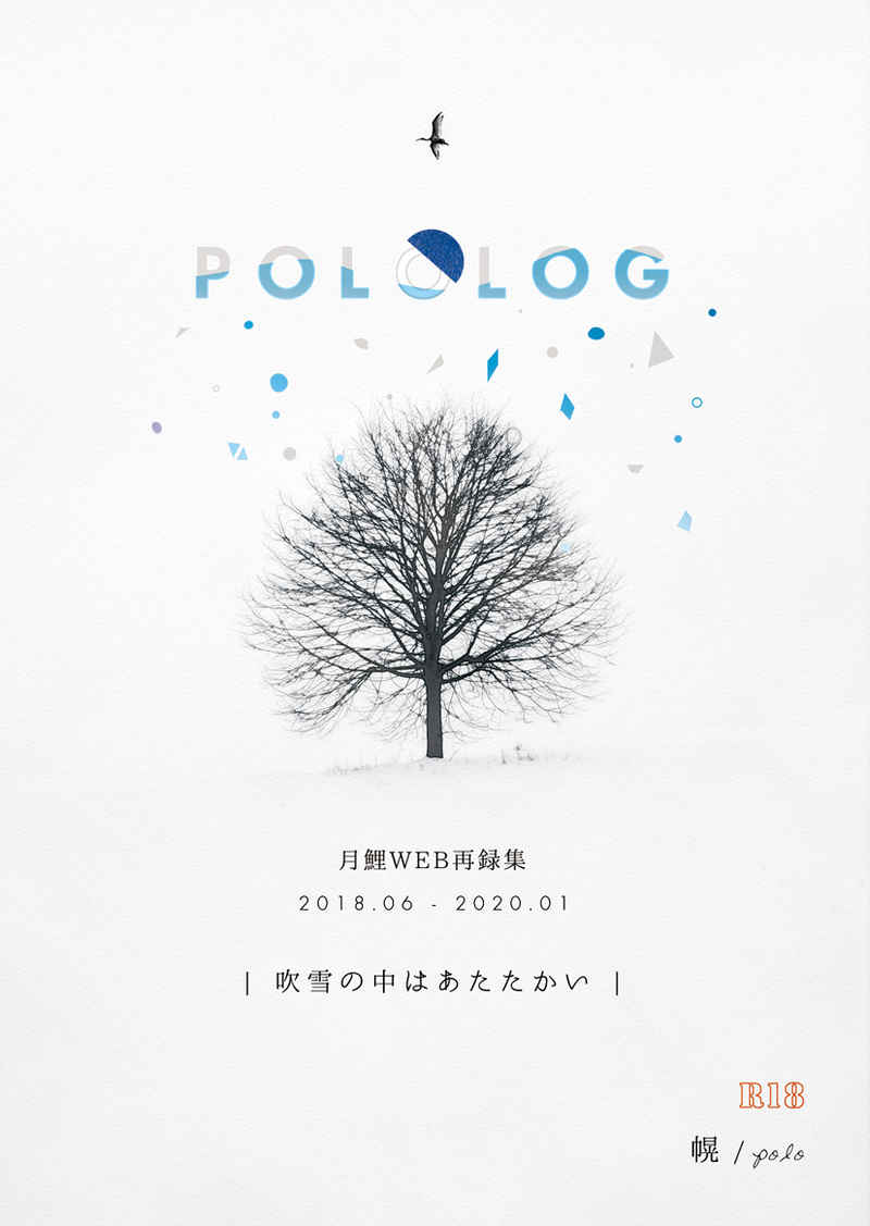 POLOLOG [幌馬車(幌)] ゴールデンカムイ