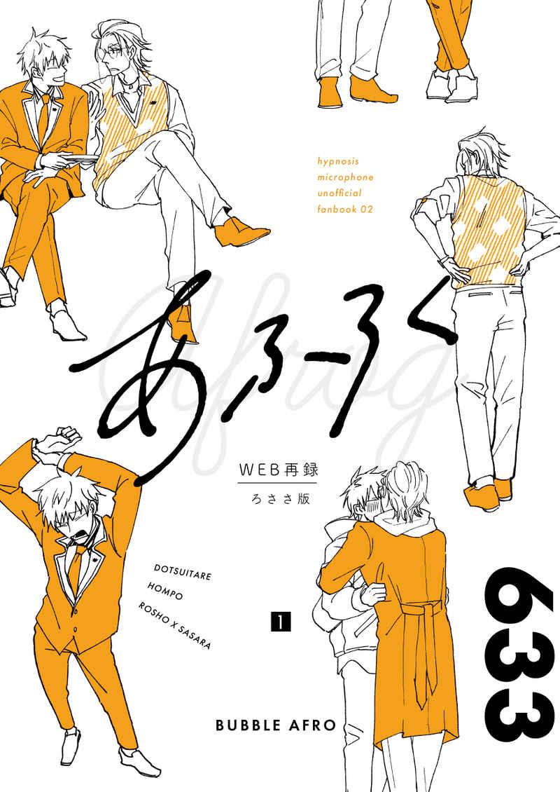 あふろく ろささ版 [BUBBLE AFRO(87)] ヒプノシスマイク