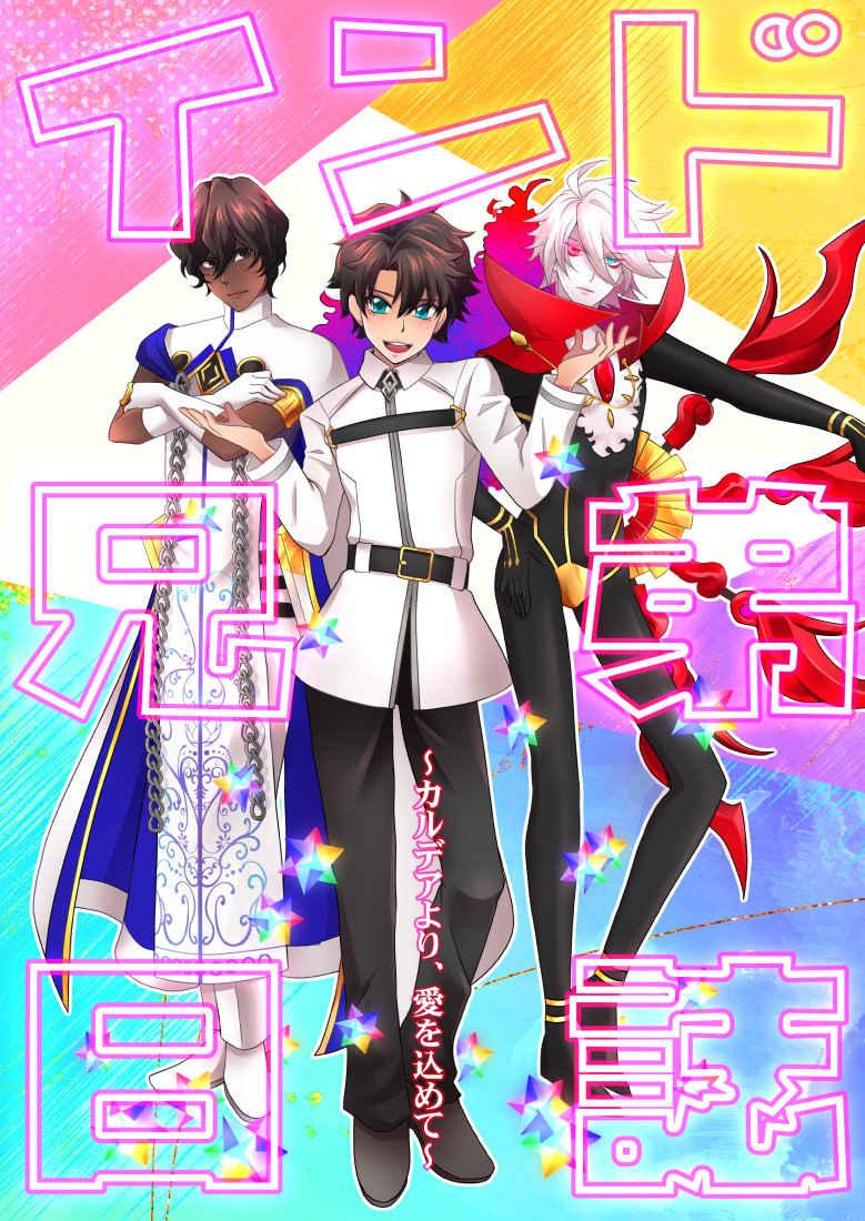 インド兄弟日誌~カルデアより、愛を込めて~ [最終モルモット(あいも)] Fate/Grand Order