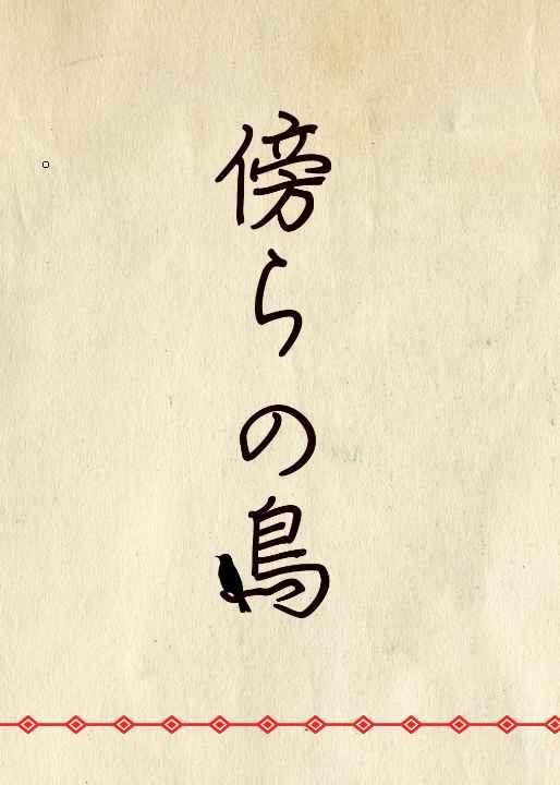 傍らの鳥 [鰯御殿(猫丸)] 刀剣乱舞