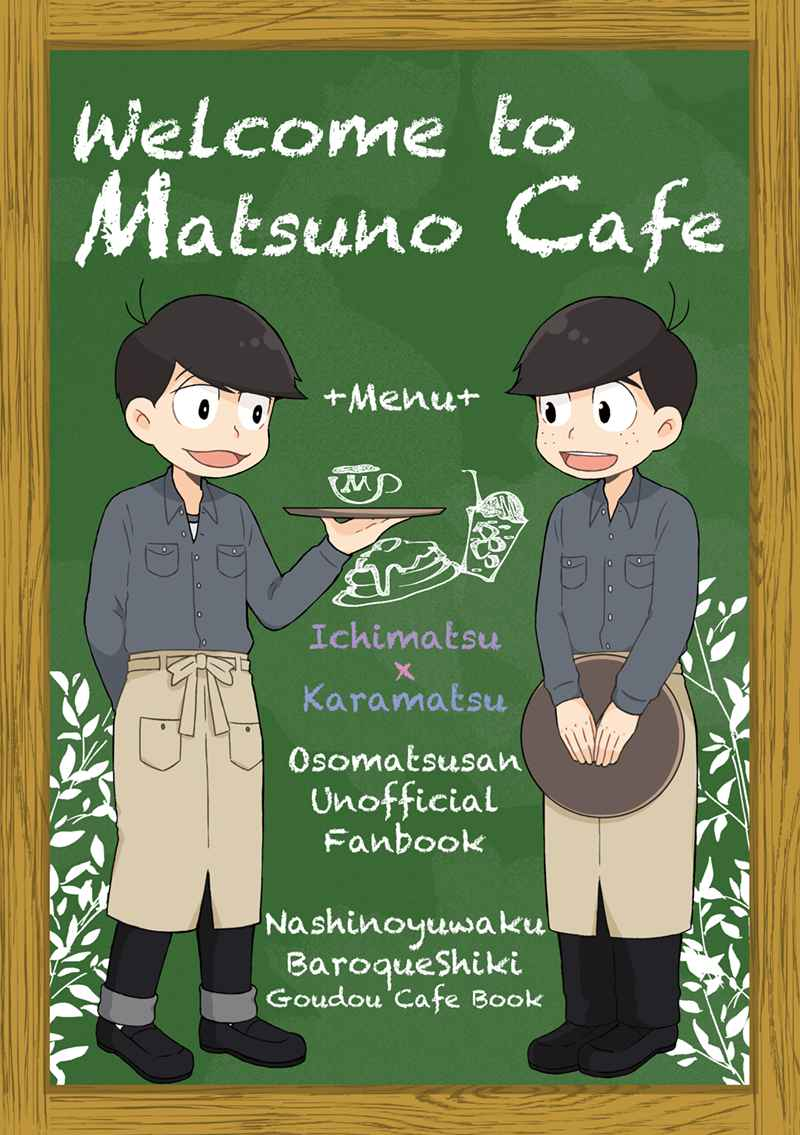 welcome to Matsuno Cafe [ナシの誘惑(えふ)] おそ松さん