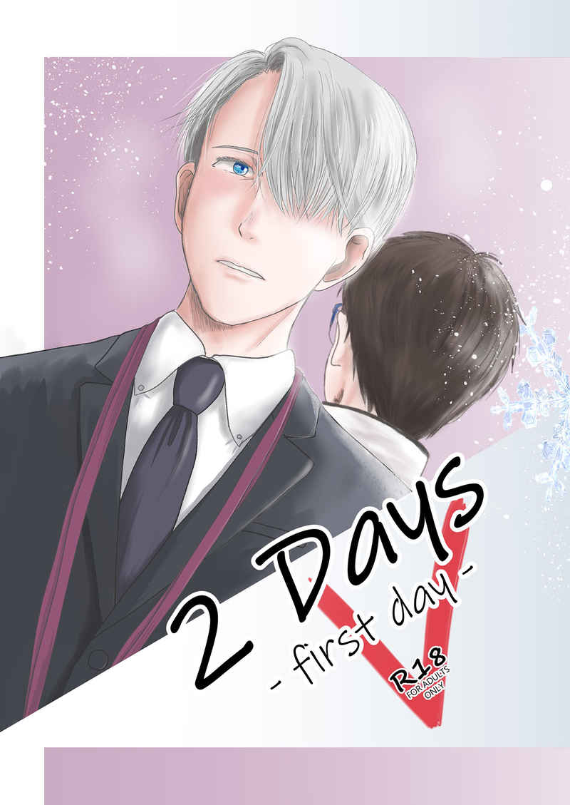 2 Days -first day- (前編) [つまみ(北雪)] ユーリ!!! on ICE