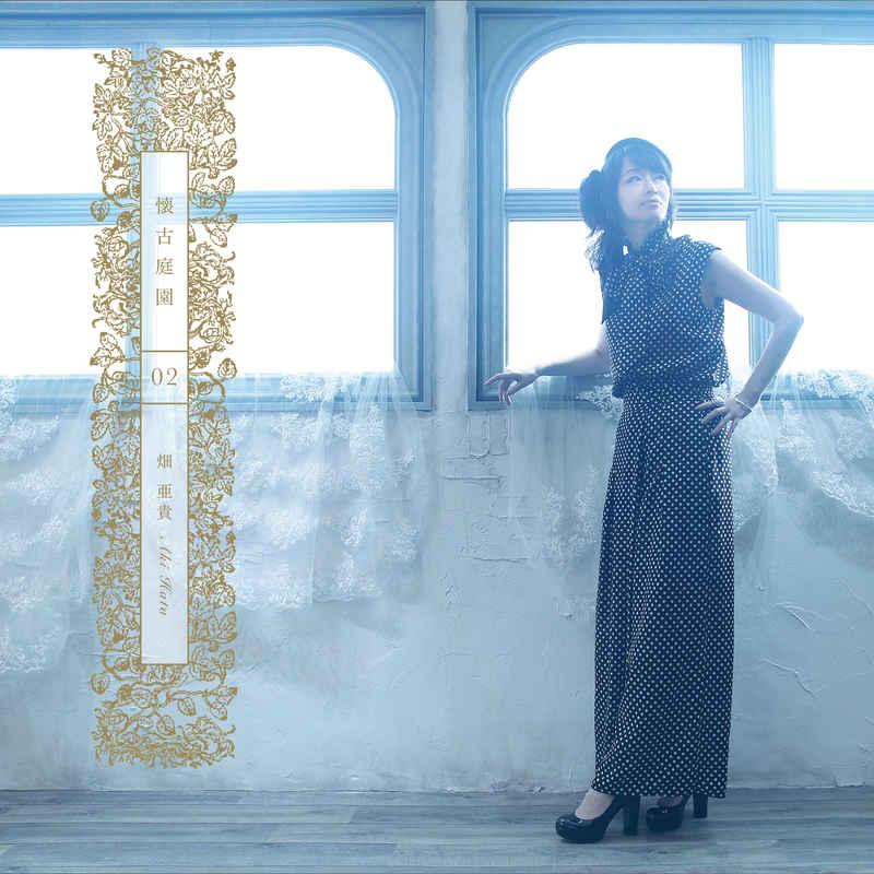懐古庭園02 [畑亜貴という概念(畑亜貴)] よろず