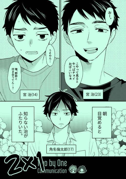 GOTTA [這い這い(はなお)] ハイキュー!!