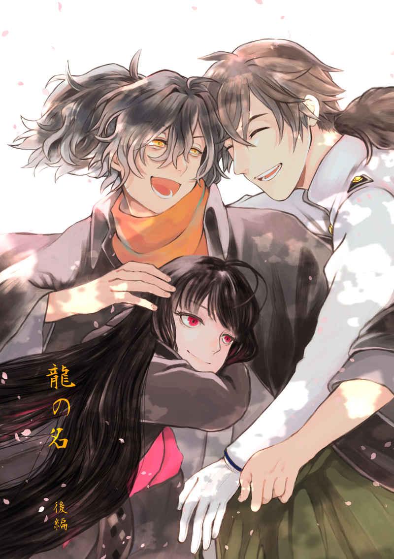 龍の名~後編~ [原木栽培イワシ(みそに)] Fate/Grand Order