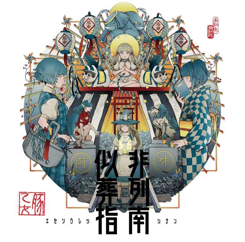 似非葬列指南 [豚乙女(ランコ)] 東方Project