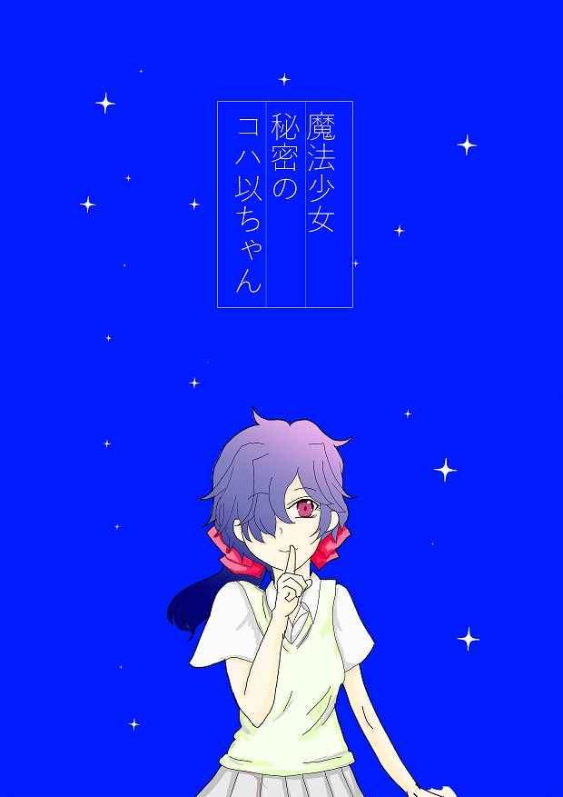 魔法少女 秘密のコハ以ちゃん [親の顔が見たい(カタゴン)] Fate/Grand Order