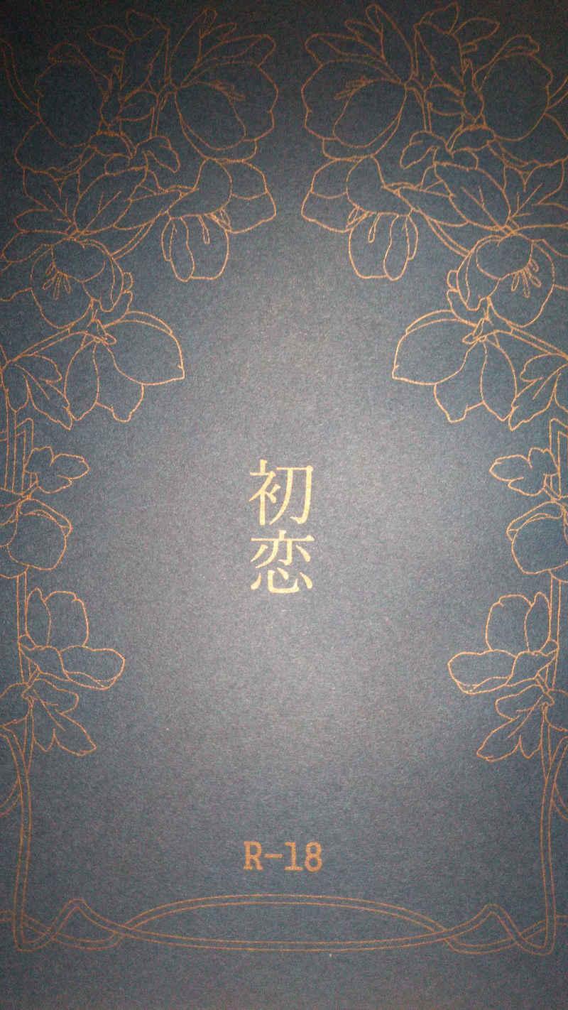 初恋 [ツノゼミ(蒼谷 末人)] 鬼滅の刃