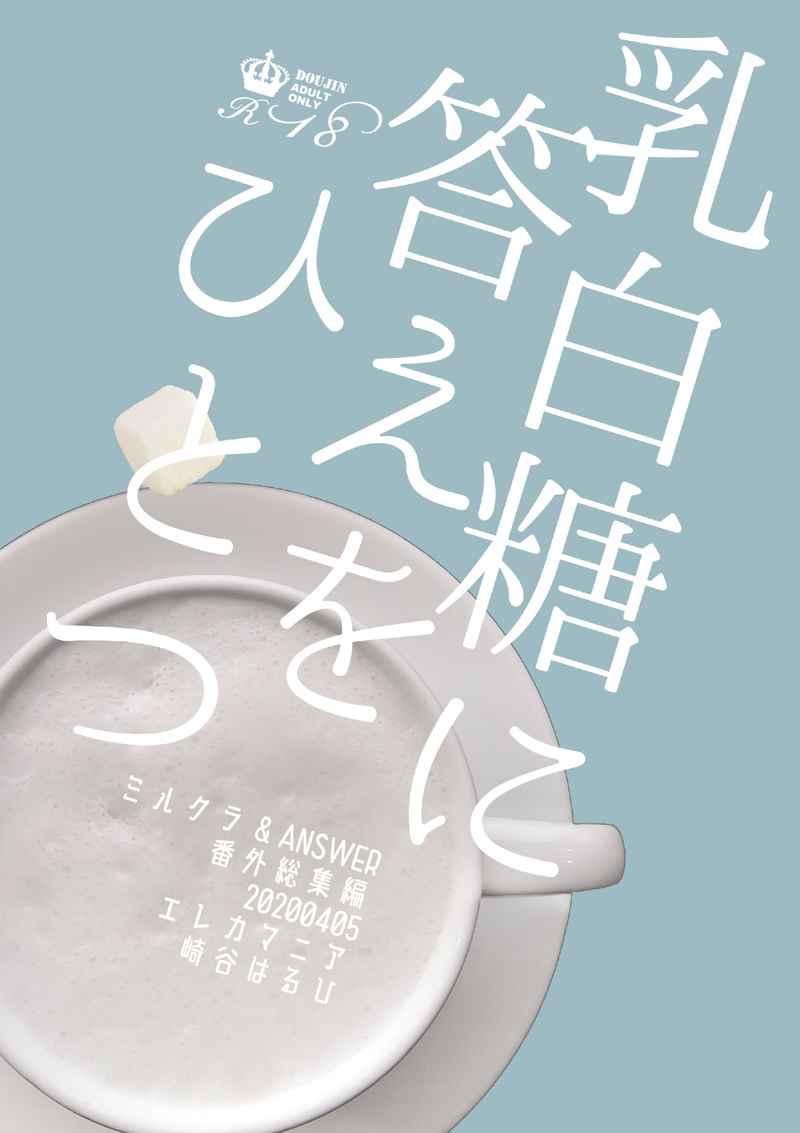 乳白糖に答えをひとつ [エレカマニア(崎谷はるひ)] オリジナル