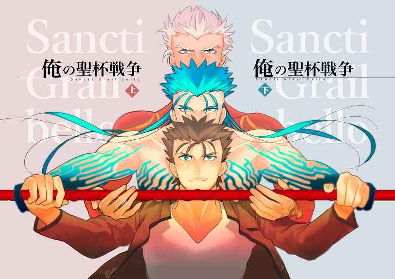 俺の聖杯戦争 上下巻 [潮茶(default-a)] Fate/Grand Order