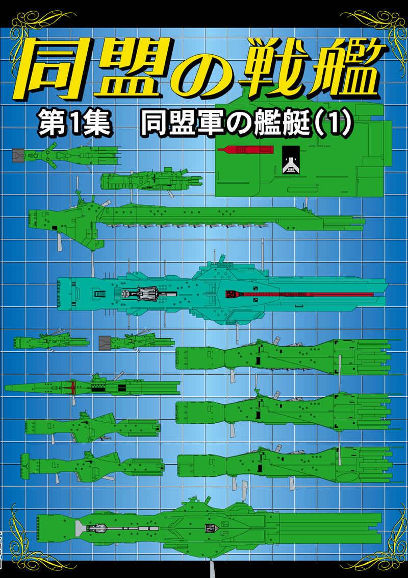 同盟の戦艦 第1集 同盟軍の艦艇(1)