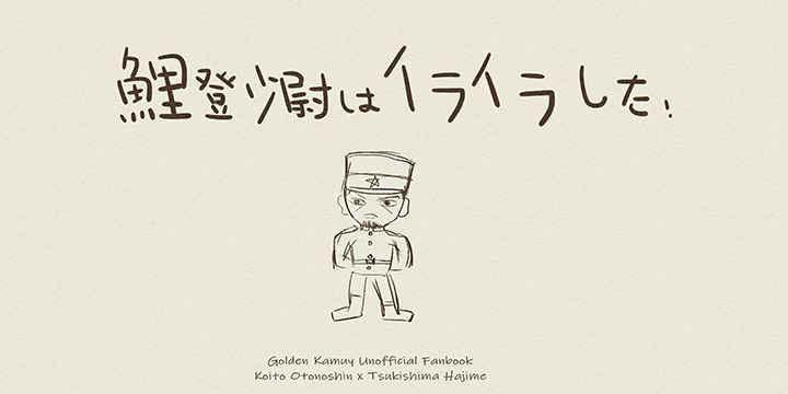 【一般販売】鯉登少尉はイライラした [沈(沈)] ゴールデンカムイ