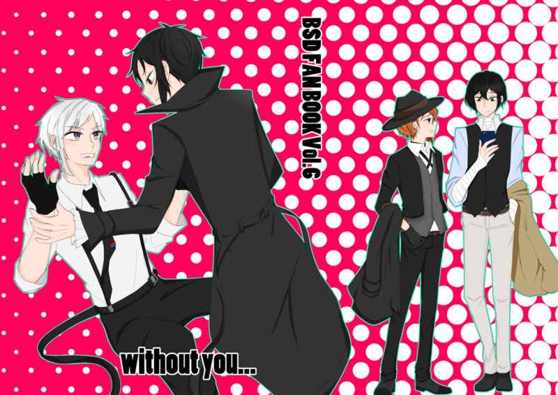 without you.... [Khao Soi(こちたむ)] 文豪ストレイドッグス